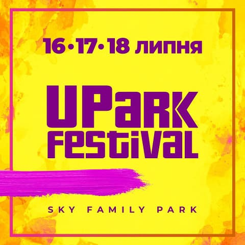 UPark 2019 в Киеве: 30 Seconds to Mars, Bring Me the Horizon, The Prodigy